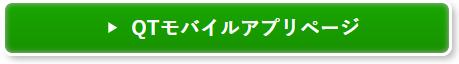 QTモバイルアプリをダウンロード